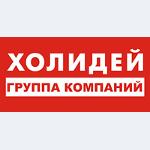 """Рекомендательное письмо от ООО """"Холидей"""""""