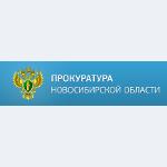 Рекомендательное письмо прокуратуры НСО