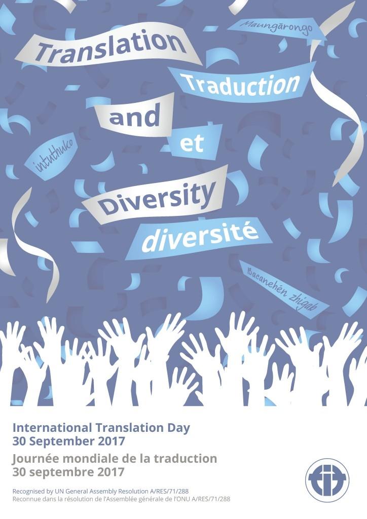 Плакат к Международному дню переводчика